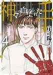 神々の血塗られた手(4) (ジュールコミックス)