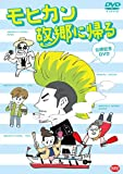 モヒカン故郷に帰る 公開記念DVD[DVD]