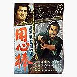 Samurai Mifune Yojimbo Last The Japan Vintage Toshiro Film Home Decor Wall Art Print Poster ! Home Decor Wall Art Print Poster !