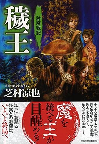 穢王 討魔戦記4 (祥伝社文庫)