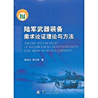 Theory and Method of Requirement Demonstration for Army Weapon Equipment(Chinese Edition)