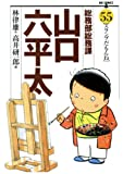 総務部総務課 山口六平太(55) (ビッグコミックス)