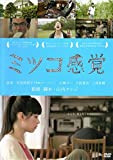 ミツコ感覚 [DVD] image