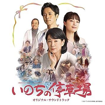 """Inochino Teishaba"" (Original Motion Picture Soundtrack)"