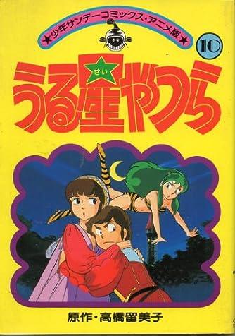 うる星やつら(アニメ版) 10 (少年サンデーコミックス)