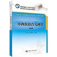 中西医结合儿科学(第3版)