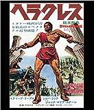 ヘラクレス(スペシャル・プライス)[Blu-ray/ブルーレイ]