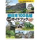 続日本100名城公式ガイドブック スタンプ帳つき(歴史群像シリーズ)