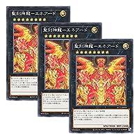 【 3枚セット 】遊戯王 日本語版 SLT1-JP010 Hieratic Sun Dragon Overlord of Heliopolis 聖刻神龍-エネアード (ノーマル)