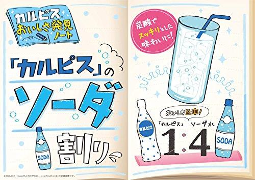 アサヒ飲料『カルピスプラスチックボトル』