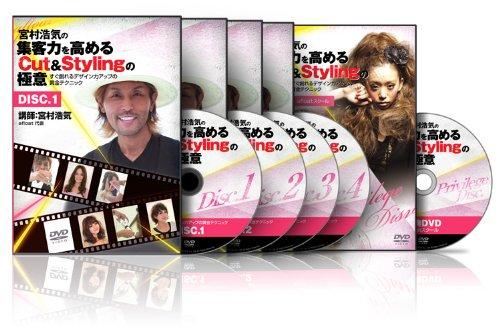 宮村浩気の集客力を高めるCut&Stylingの極意~すぐ創れるデザイン力アップの黄金テクニック~ [DVD]