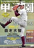 第103回全国高校野球選手権大会 2021夏甲子園予選展望号 (週刊ベースボール2021年6月29日号増刊)