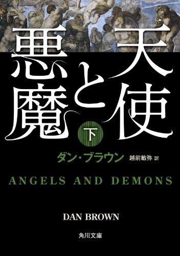 天使と悪魔(下) (角川文庫)