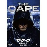 ザ・ケープ 漆黒のヒーロー DVD-BOX