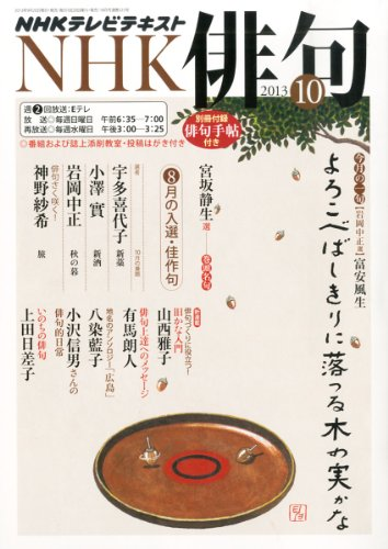 NHK 俳句 2013年 10月号 [雑誌]