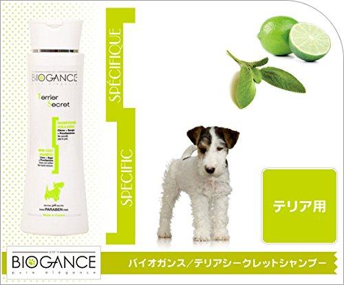 バイオガンス BIOGANCE テリアシークレットシャンプー 250ml シャンプー 犬