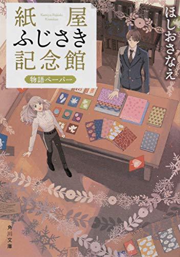 紙屋ふじさき記念館 物語ペーパー (角川文庫)
