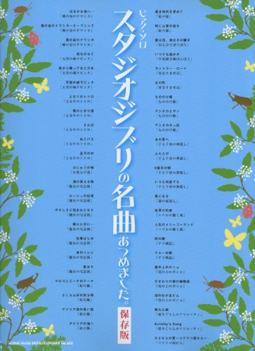 Piano Solo - Collection of Studio Ghibli Memorable Music Sheets [Sheet music] (japan import)
