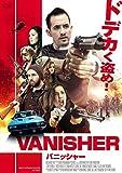 バニッシャー[DVD]