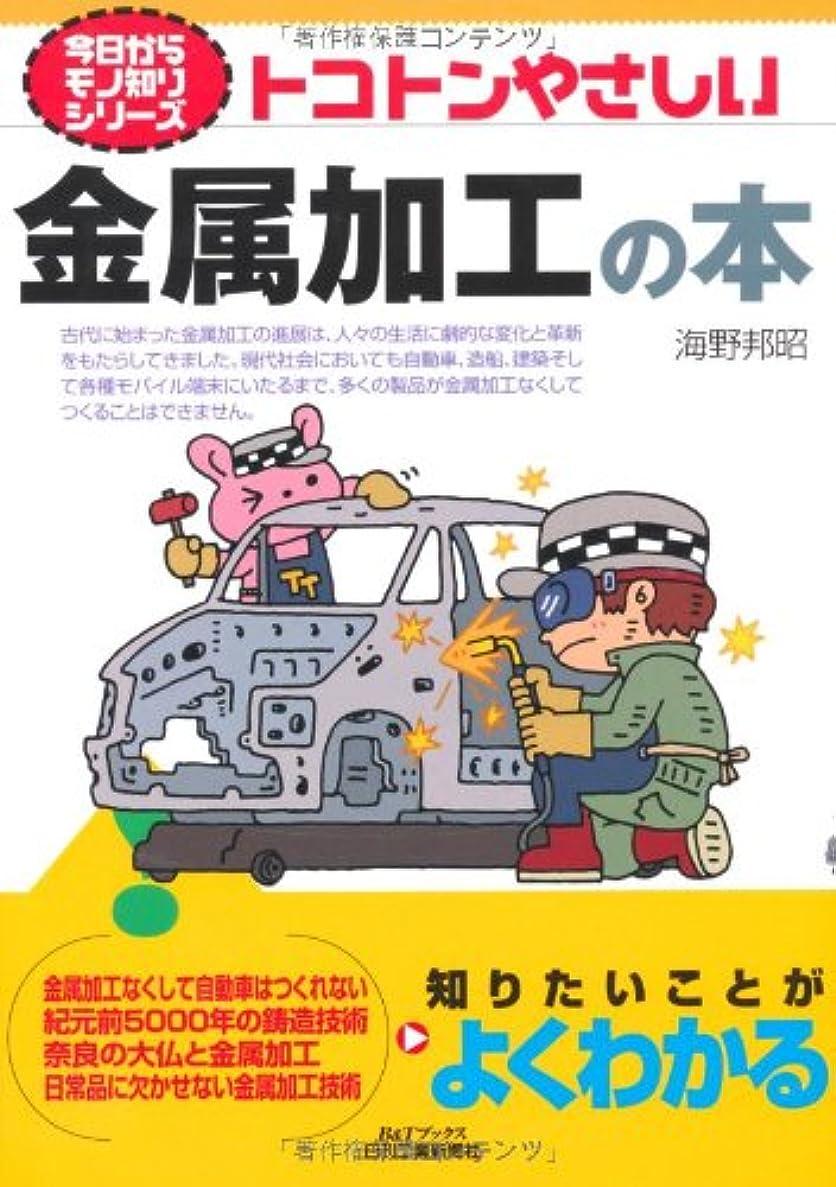価値放牧する折トコトンやさしい金属加工の本 (今日からモノ知りシリーズ)