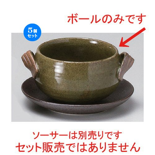 5個セット 古染緑シチューボール [ 14.5 x 10 x 6.5cm (400cc) 340g ] 【 スープ 】 【 カフェ レストラン 洋食器 飲食店 業務用 】
