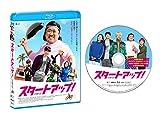 スタートアップ! [Blu-ray] image