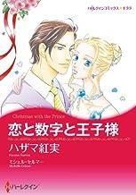 恋と数字と王子様 (ハーレクインコミックス)