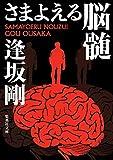 さまよえる脳髄 (集英社文庫)