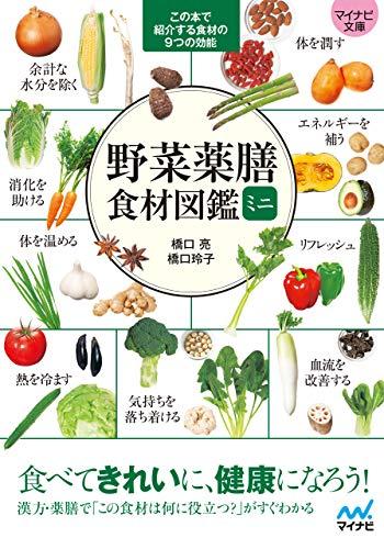 体 を 温める 食材