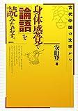 身体感覚で「論語」を読みなおす。―古代中国の文字から