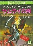 サムライの剣‾ファイティング・ファンタジー (20)