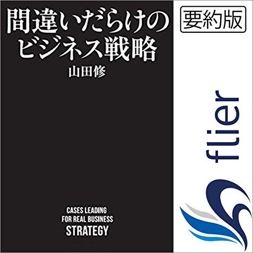 間違いだらけのビジネス戦略 | 山田 修