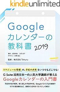 はじめてのGoogle カレンダーの教科書2019 Google アプリの教科書シリーズ2019年版