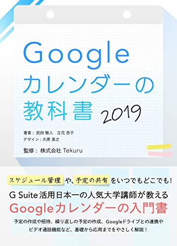 Google Calendar Textbook 2019 Google Apps Textbook Series 2019 (Japanese Edition)