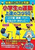 体育のにがてを克服! 小学生の運動 上達のコツ50 ~とび箱・鉄棒・マット・なわとび・かけっこ~ (まなぶっく)