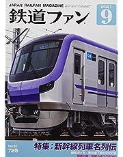 鉄道ファン 2021年 09 月号 [雑誌]