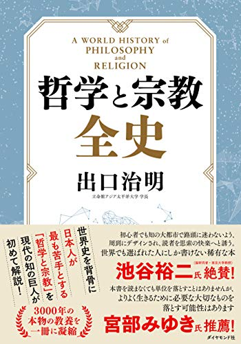 ダイヤモンド社『哲学と宗教全史』