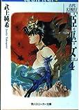 古代幻視行 姫巫女〈4〉碧い海の心斬剣 (角川文庫―スニーカー文庫)