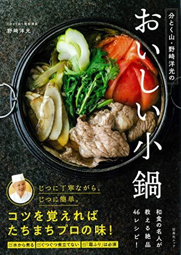 分とく山 野﨑洋光のおいしい小鍋 (扶桑社ムック)の詳細を見る