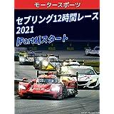 【小林可夢偉参戦!】セブリング12時間レース2021 [Part1]スタート