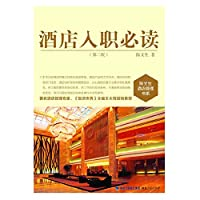 The hotel entry reading (second edition)(Chinese Edition)