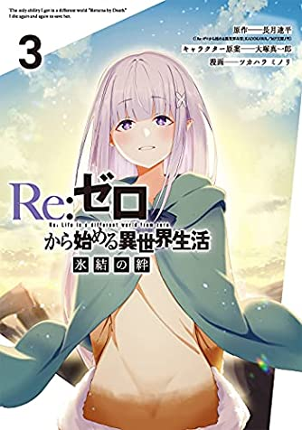 Re:ゼロから始める異世界生活 氷結の絆(3)(完) (ガンガンコミックス UP!)