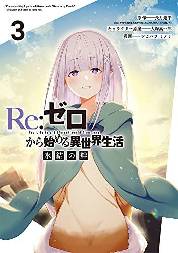 Re:ゼロから始める異世界生活 氷結の絆(3) _0