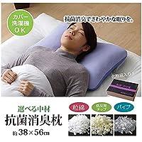 日用品 寝具 ピロー 洗える 粒綿 枕『抗菌・消臭枕(中材=粒綿)』約38×56cm