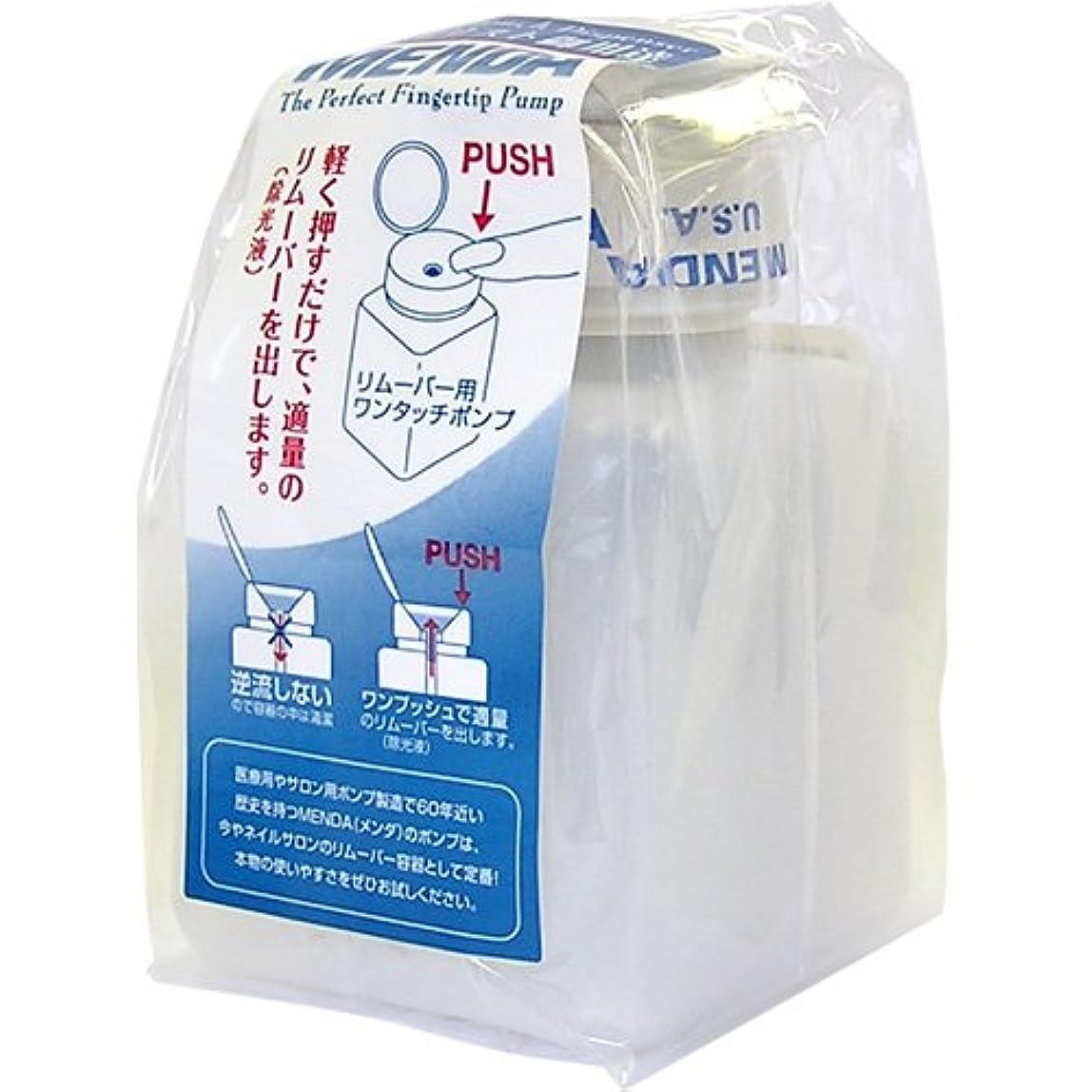 カルシウムラダホームメンダ<MENDA>リムーバー用ワンタッチポンプ120ml(4oz)