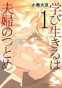 学び生きるは夫婦のつとめ(1) (星海社コミックス)