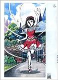洗礼: 楳図PERFECTION! (1) (ビッグコミックススペシャル)
