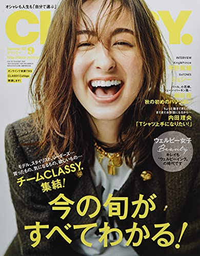 CLASSY.(クラッシィ) 2021年 09 月号 [雑誌]