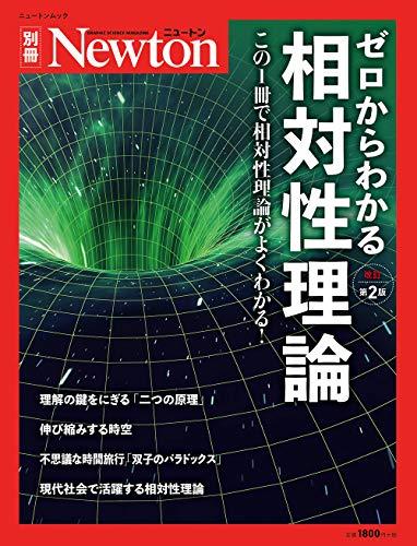 ゼロからわかる相対性理論 改訂第2版 (ニュートン別冊)
