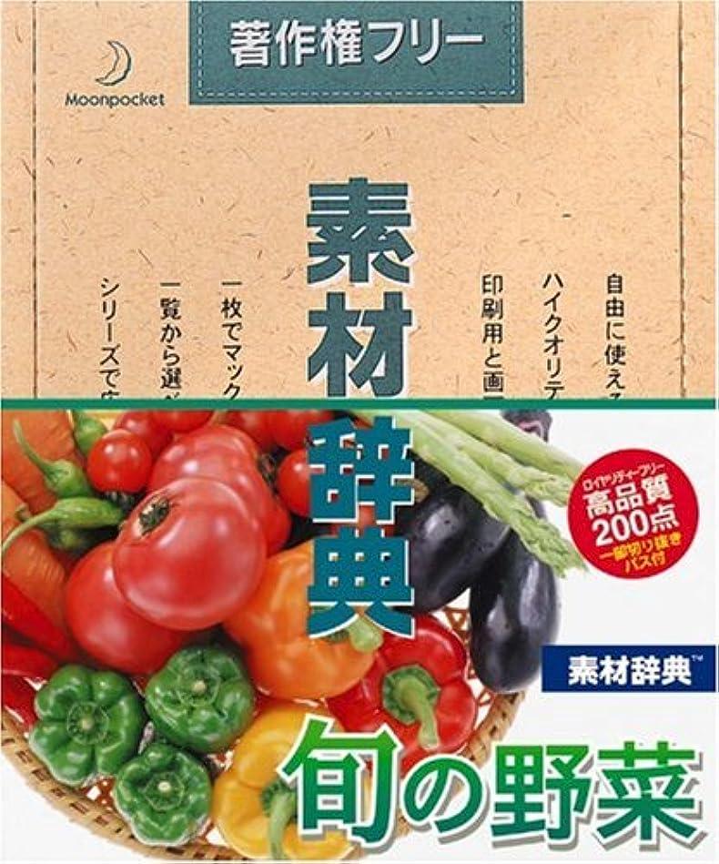 バッジ内訳エンドウ素材辞典 Vol.93 旬の野菜編